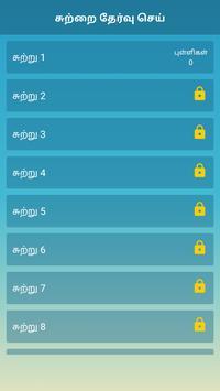 Tamil Word Search Game screenshot 4