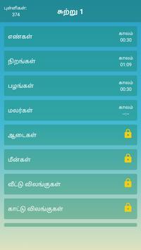 Tamil Word Search Game screenshot 5