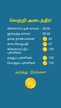 Tamil Word Search Game (English included) screenshot 6