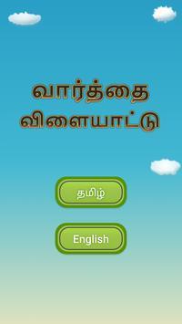 Tamil Word Search Game screenshot 7