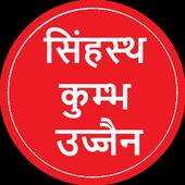 Simhasth Kumbh Ujjain icon