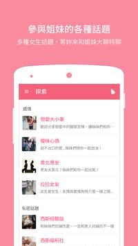 好好 luvly - 女生專屬的匿名社群 apk screenshot