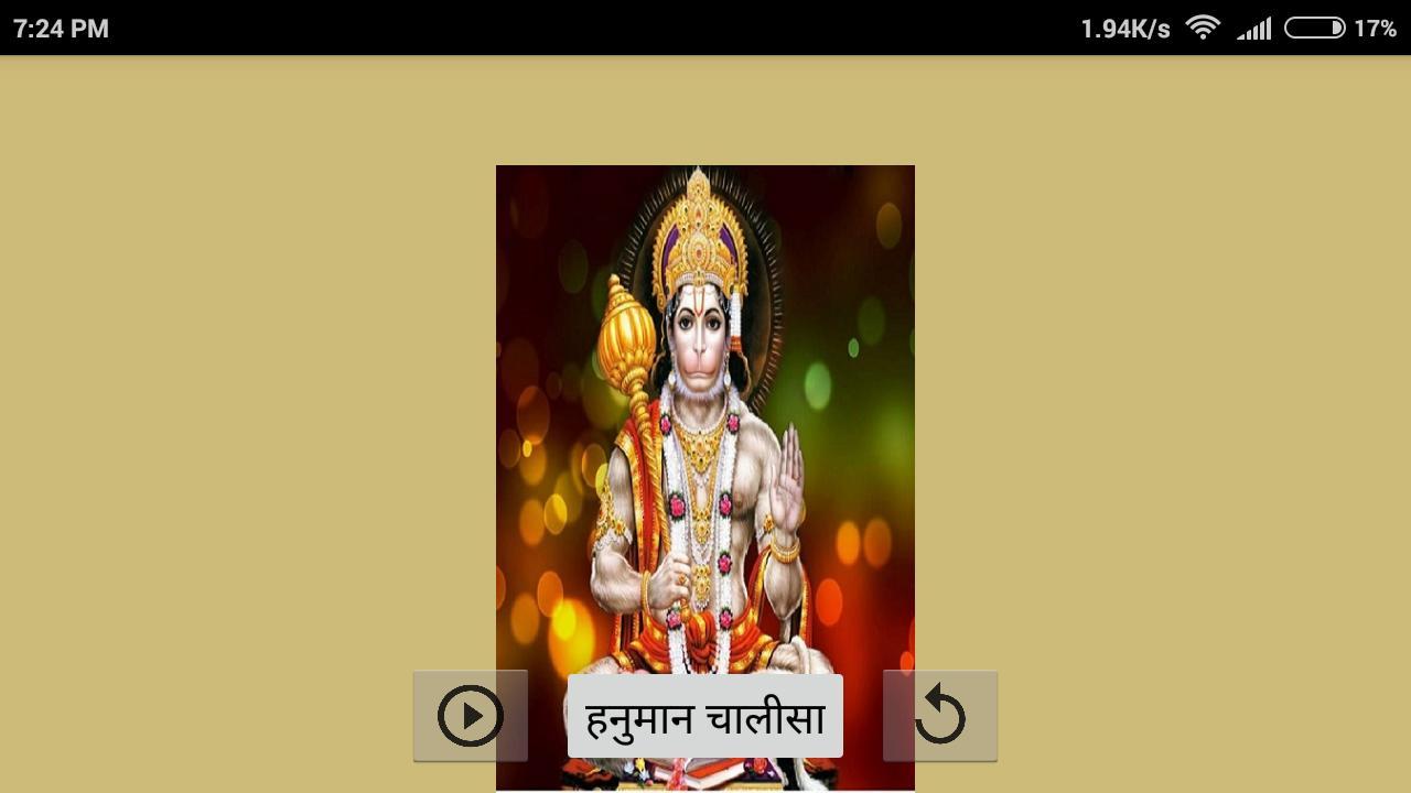 Hanuman Chalisa Mp3 and Lyrics for Android - APK Download