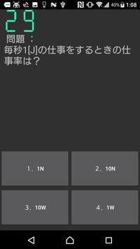 国際単位【RK】 screenshot 15