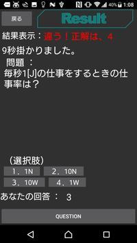 国際単位【RK】 screenshot 2
