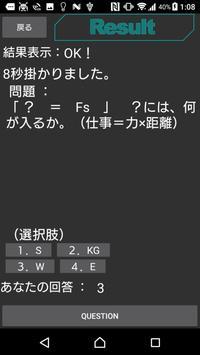 国際単位【RK】 screenshot 3