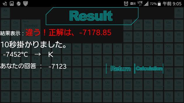 国際単位【RK】 apk screenshot
