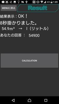 国際単位【RK】 screenshot 6