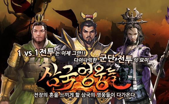 삼국영웅들 poster