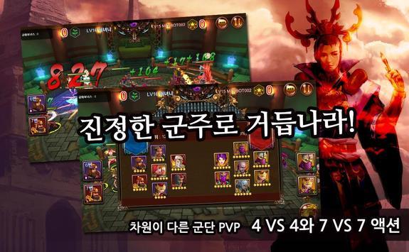 삼국영웅들 apk screenshot