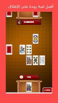 Ronda screenshot 7