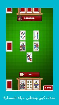 Ronda screenshot 6