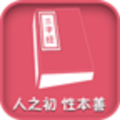 宝宝三字经 icon