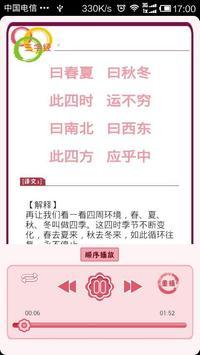 宝宝三字经 apk screenshot