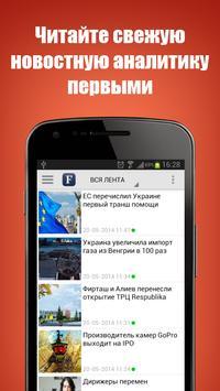 Forbes.ua - Новости бизнеса apk screenshot