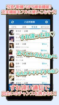 友達・恋人探しは「フレンドチャット」登録無料のSNS apk screenshot