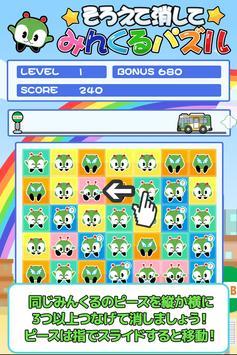 そろえて消して みんくるパズル apk screenshot