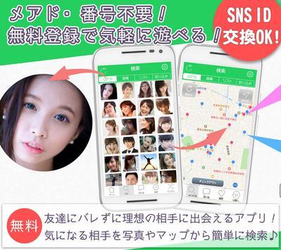 無料のラブカリ!ID交換OKの出会系アプリ!面倒な登録なし! poster