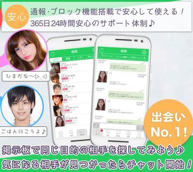 無料のラブカリ!ID交換OKの出会系アプリ!面倒な登録なし! apk screenshot