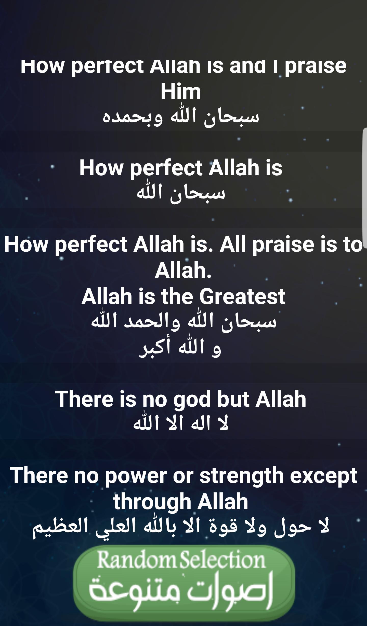 تطبيق أسماء الله الحسنى