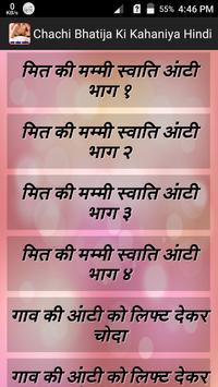 Chachi Bhatija Ki Majedar Sexy Kahani Hindi Me poster