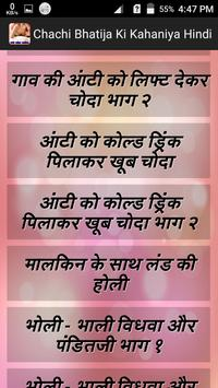 Chachi Bhatija Ki Majedar Sexy Kahani Hindi Me screenshot 1