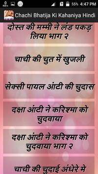Chachi Bhatija Ki Majedar Sexy Kahani Hindi Me screenshot 3