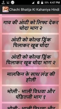 Chachi Bhatija Ki Majedar Sexy Kahani Hindi Me screenshot 7