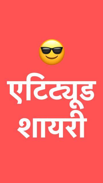 Attitude Shayari Whatsapp Status Dp For Android Apk Download