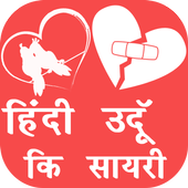 Hindi Urdu Shayari icon