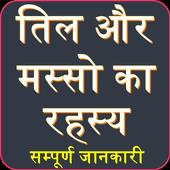 Til Masso Ke Rahasya : Til Dekhkar Jane Bhavishya icon