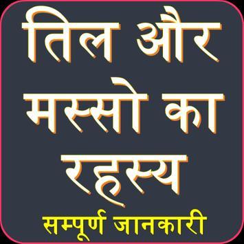 Til Masso Ke Rahasya : Til Dekhkar Jane Bhavishya poster