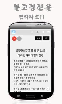 불교경전모음 apk screenshot