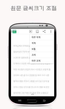 우리말천지팔양신주경 apk screenshot