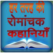 कहानियाँ Hindi Stories icon