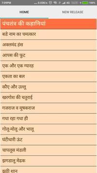 कहानियाँ Hindi Stories poster