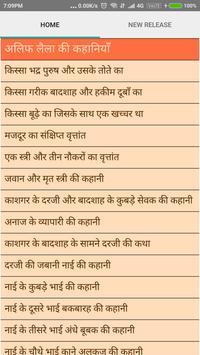 कहानियाँ Hindi Stories apk screenshot
