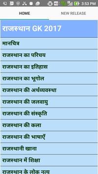 Full Rajasthan GK 2017 poster