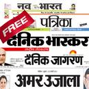 Hindi news paper-हिन्दी पत्रिक APK Android