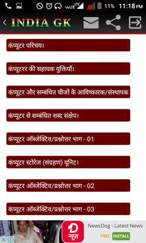 India GK 2018 apk screenshot