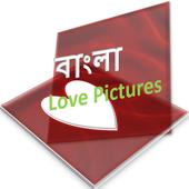 bangla love pictures icon