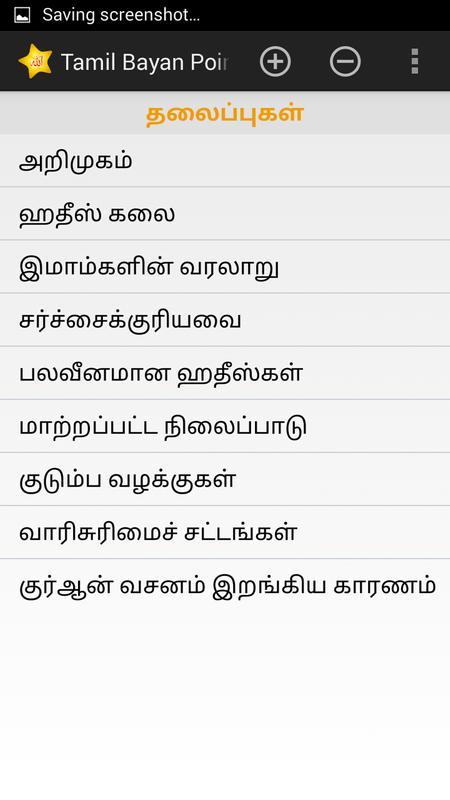 83c8bd8d4d Tamil Bayan Points Hints Notes für Android - APK herunterladen