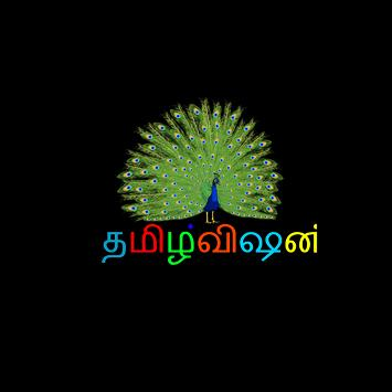 Tamil Vision screenshot 1