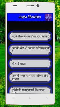 Apka Bhavishya Jane poster