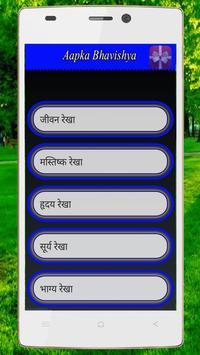 Apka Bhavishya Jane apk screenshot
