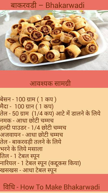 Indian cocking hindi recipes apk download free food drink app indian cocking hindi recipes apk screenshot forumfinder Image collections