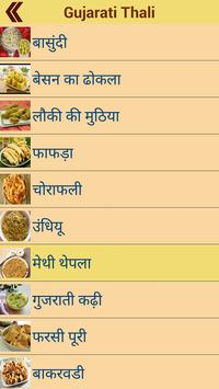 Indian Cocking Hindi Recipes apk screenshot