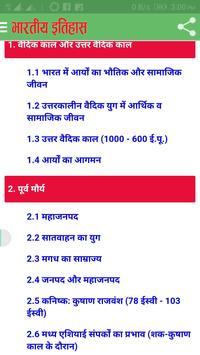 Indian History भारतीय इतिहास screenshot 1