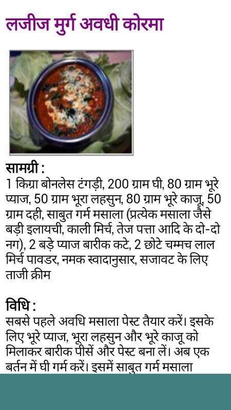 Indian food recipes in hindi descarga apk gratis salud y bienestar indian food recipes in hindi captura de pantalla de la apk forumfinder Choice Image