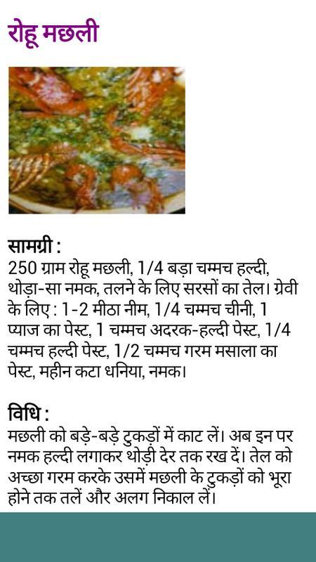 Indian food recipes in hindi descarga apk gratis salud y bienestar indian food recipes in hindi captura de pantalla de la apk forumfinder Images